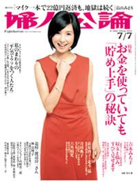fujinkouron140707.jpg