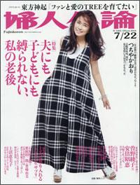 fujinkouron140722.jpg
