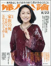 fujinkouron140822.jpg