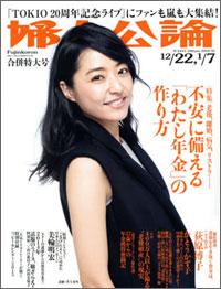 fujinkouron141222.jpg