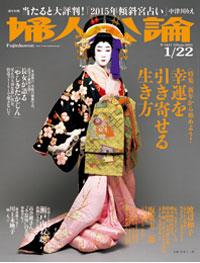 fujinkouron150122.jpg