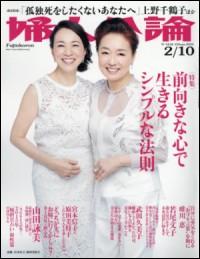 fujinkouron150210.jpg