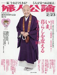 fujinkouron150223.jpg