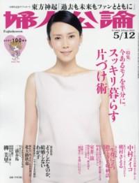 fujinkouron150512.jpg