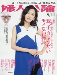 fujinkouron150811-.jpg