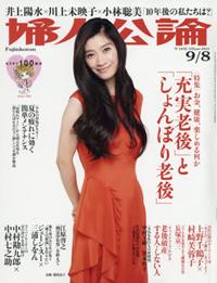 fujinkouron150908.jpg