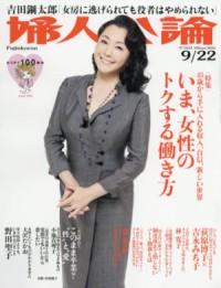 fujinkouron150922.jpg