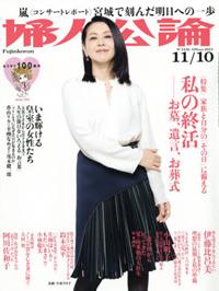 fujinkouron151110.jpg