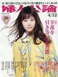 fujinkouron160412.jpg