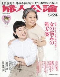 fujinkouron160524.jpg