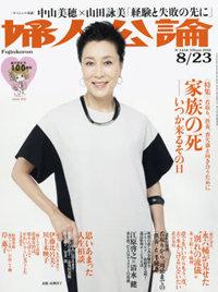 fujinkouron160823.jpg