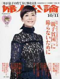 fujinkouron161011.jpg