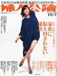 fujinkouron20121007.jpg