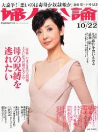 fujinkouron20121022.jpg