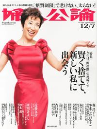 fujinkouron20121207.jpg