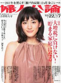 fujinkouron20130107.jpg