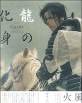 GACKT、迷走どころかご乱心!! 「『眠狂四郎』を演じたい」んだって!!