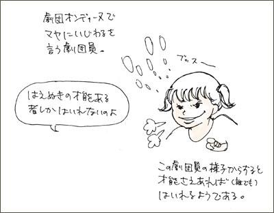 garakamei-manga.jpg