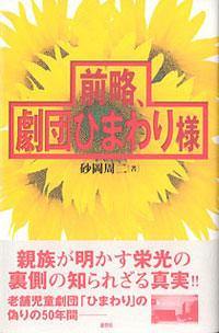 gekidanhimawari01.jpg