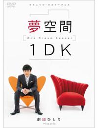 gekidanhitori-dvd.jpg
