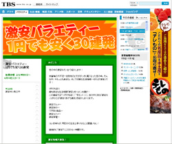 gekiyasu01.jpg