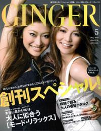 ginger0905.jpg