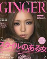 安室奈美恵を表紙に据えて、創刊号の悪評を巻き返せるか!?