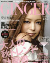 ほぼパーフェクトな今月号の「GINGER」、唯一の問題は山本モナ!?