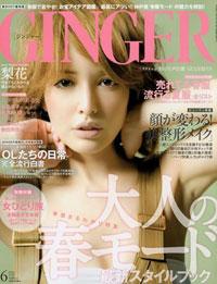 ginger1006.jpg