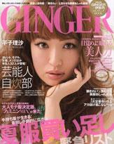 矢沢永吉が、自立した女性を目指す「GINGER」読者に伝えたいこととは?