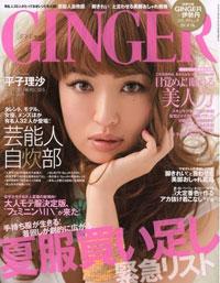 ginger1007.jpg