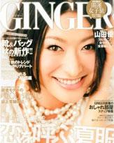 「結婚願望が男たちを不能にした」、賢い女のモテ雑誌「GINGER」が語る語る