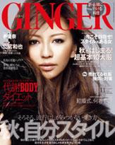 赤文字化が進む? 「GINGER」の専属読者モデル