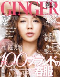 ginger1103.jpg
