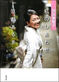 hadamichiko.jpg