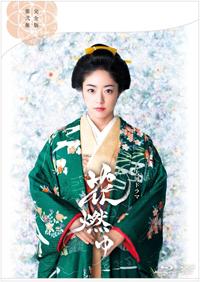 hanamoyu-dvd.jpg