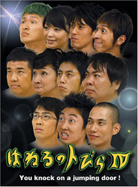 hanetobi1004.jpg