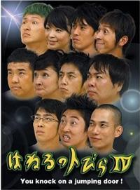 hanetobi5.jpg