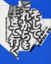 被災しても本を作った......鹿砦社社長が語る「阪神・淡路大震災の復興」