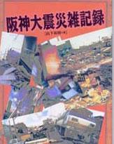被災者自身が惨状を伝えるためにまとめた『阪神大震災雑記録』