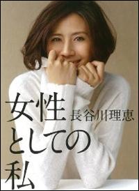 hasegawarie_zyosei.jpg