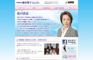 hashimotoseiko_hp_mini.jpg