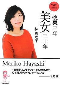 hayashimariko.jpg