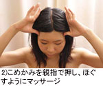 headmassage02.jpg