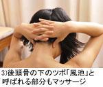 headmassage05.jpg