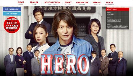 heroherohero2015.jpg