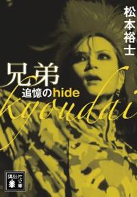 hide-kyodai.jpg