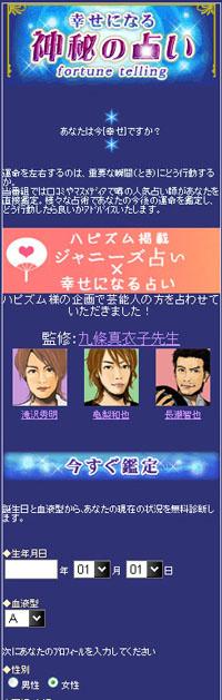 hide_ainori_uranai.jpg