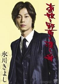 hikawakiyosi.jpg