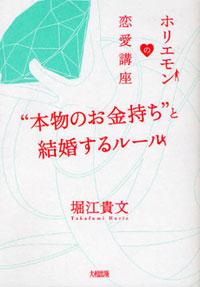 honmonono.jpg